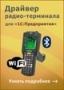 Клеверенс: Драйвер Wi-Fi терминала сбора данных для «1С:Предприя